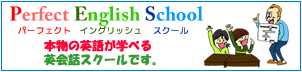 PerfectEnglishSchool